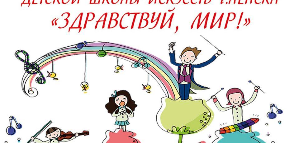 Отчетный концерт ДШИ г.Ленска