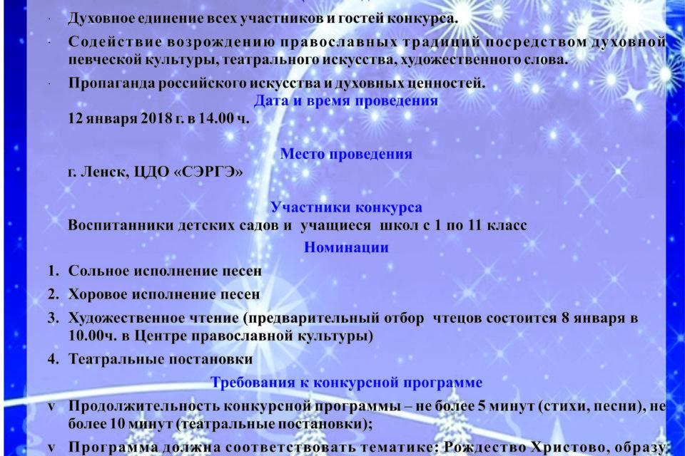 Положение  о проведении районного конкурса «Рождественская песнь»