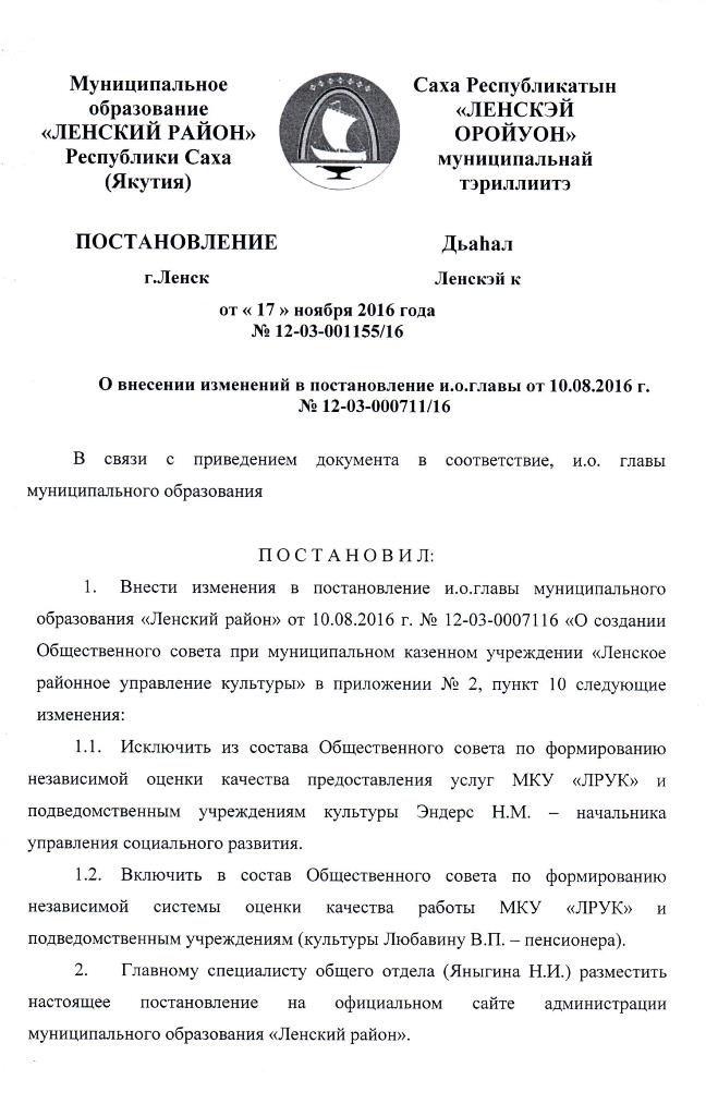 rasporyazhenie_1