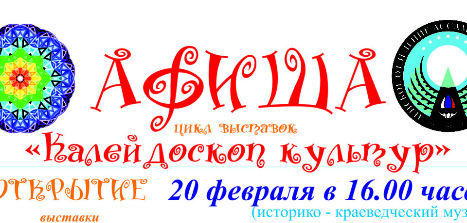 Цикл выставок ЛО «Ассамблея народов РС (Я)»