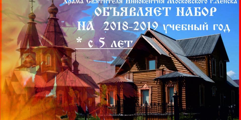 Набор на 2018-2019 учебный год