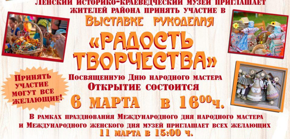 Ленский историко-краеведческий музей приглашает