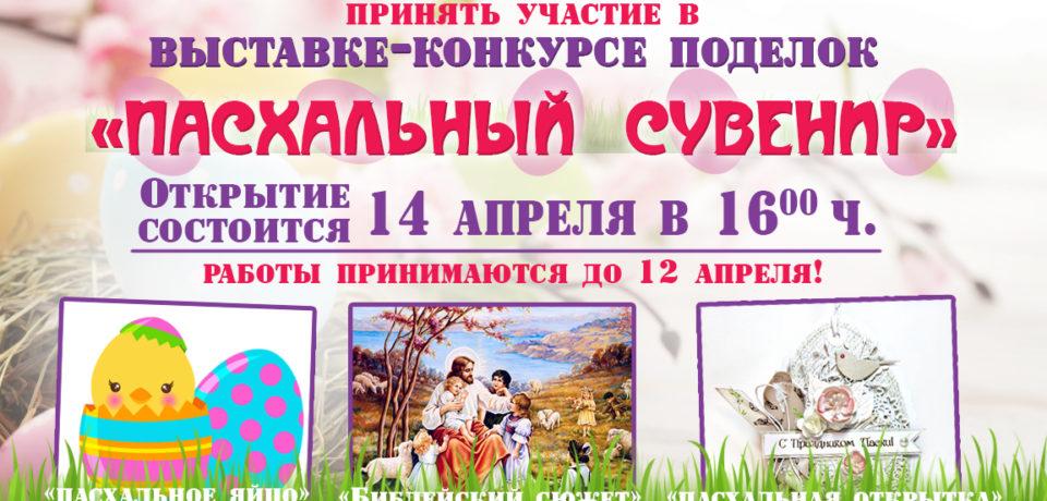 Выставка- конкурс поделок «Пасхальный сувенир»