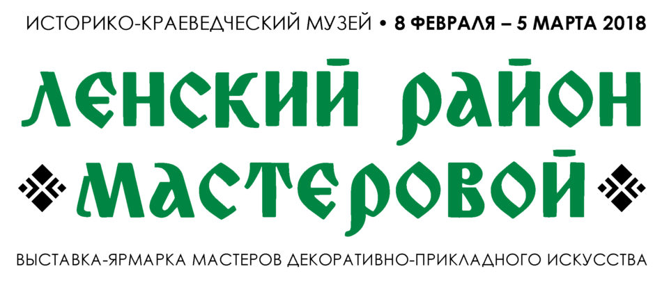 Выставка-ярмарка «ЛЕНСКИЙ РАЙОН МАСТЕРОВОЙ»