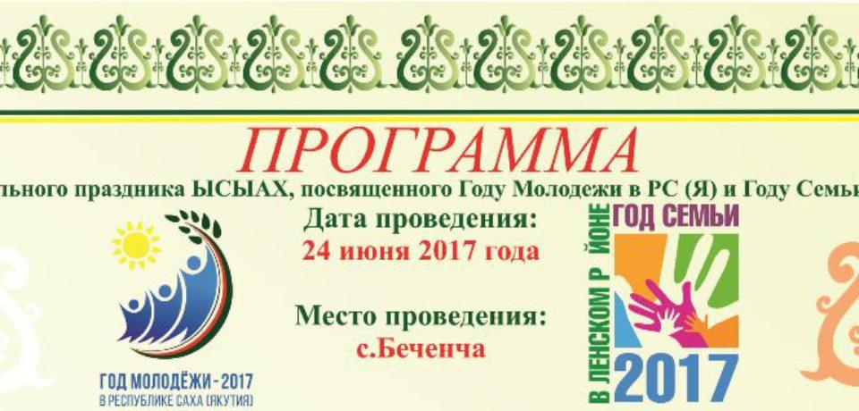 Программа районного национального праздника «Ысыах-2017»