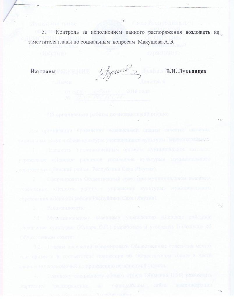 rasporyazhenie-2-001
