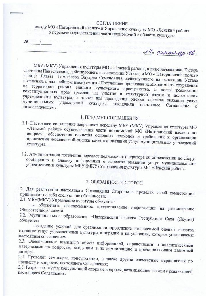 soglashenie-1-001