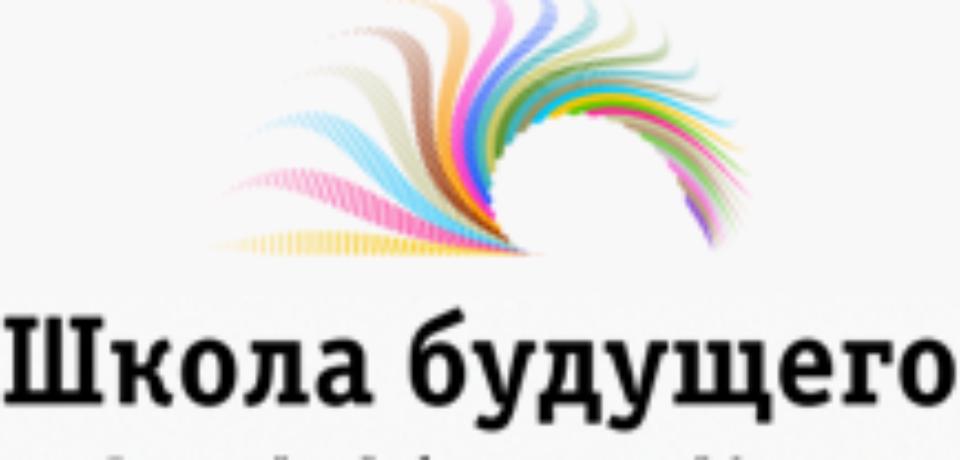 VI Всероссийский образовательный форум «Школа будущего» г.Санкт-Петербург