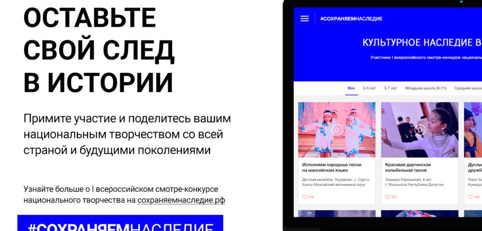 Всероссийский конкурс «Сохраняем культурное наследие Великой страны»